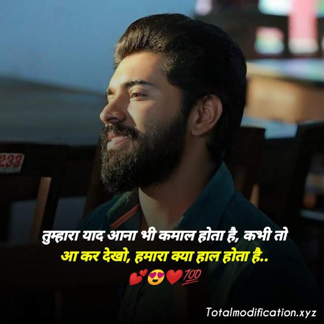 44+ true love shayari in hindi | latest, hd pics