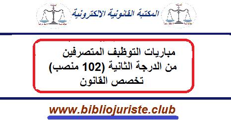مباريات التوظبف المتصرفين من الدرجة الثانية (102 منصب) تخصص القانون
