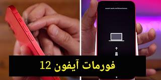 طريقة Formate iPhone 12