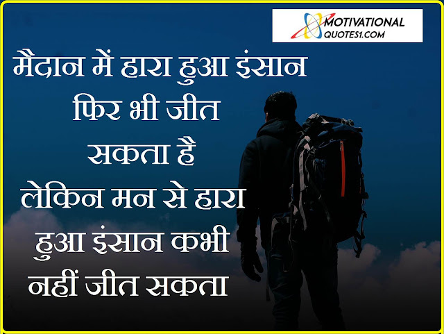 Motivational Quotes Images In Hindi, Motivational Picture & Photo, Aru Motivation