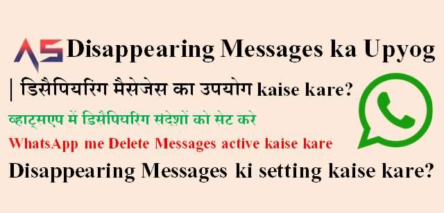 Disappearing Messages ka Upyog | डिसैपियरिंग मैसेजेस का उपयोग kaise kare?