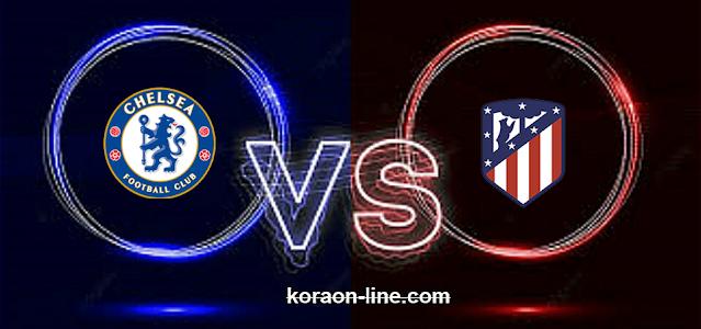 مشاهدة مباراة اتليتكو مدريد وتشيلسي بث مباشر اليوم دوري أبطال أوروبا