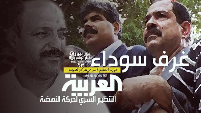 """قناة العربية تبث فيلم وثائقي عن """"التنظيم السري لحركة النهضة"""" بعنوان """"الغرف السوداء"""""""
