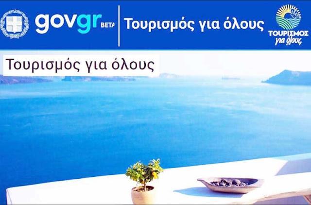 Τουρισμός για όλους: Άνοιξε η πλατφόρμα των αιτήσεων για φτηνές διακοπές