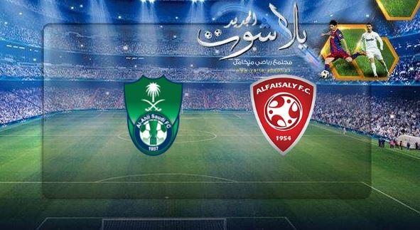 نتيجة مباراة الاهلي والفيصلي بتاريخ 11-05-2019 الدوري السعودي