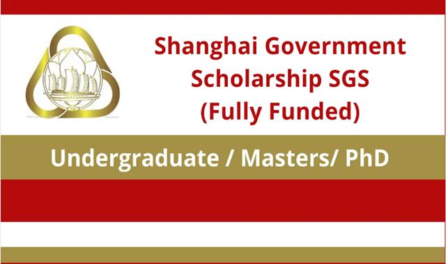 منحة حكومة إقليم شنغهاي لدراسة البكالوريوس والدراسات العليا - ممولة بالكامل