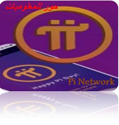 مميزات وعيوب عملة Pi Network