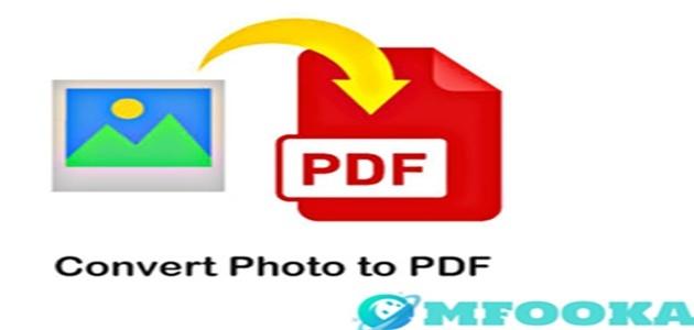 تحويل الصور إلى ملف PDF بدون برامج