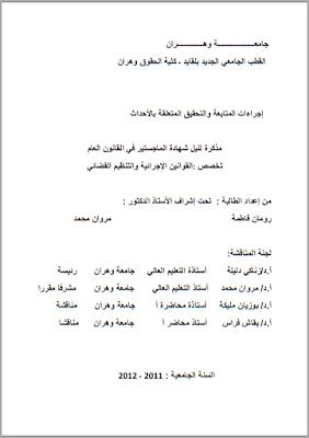 مذكرة ماجستير: إجراءات المتابعة والتحقيق المتعلقة بالأحداث PDF