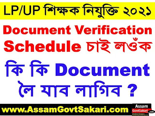DEE Assam Document Verification 2021