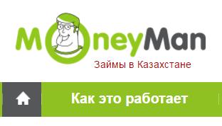 Получить кредит в казакстане получить карту тинькофф в нижневартовске