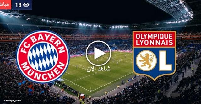 موعد مباراة بايرن ميونخ وليون بث مباشر بتاريخ 19-08-2020 دوري أبطال أوروبا