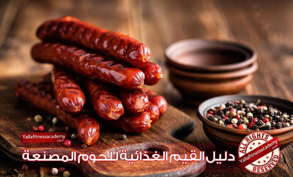 دليل القيم الغذائية للحوم المصنعة