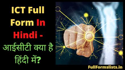 https://www.fullformslists.in/2021/06/ict-full-form-in-hindi-ict-kya-hai.html