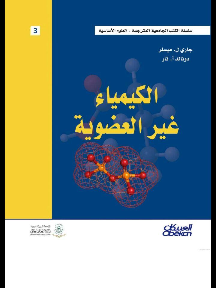 تحميل كتاب وتحكي الكيمياء pdf