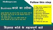 10 business karne ka tarika, in hindi - hindimepro