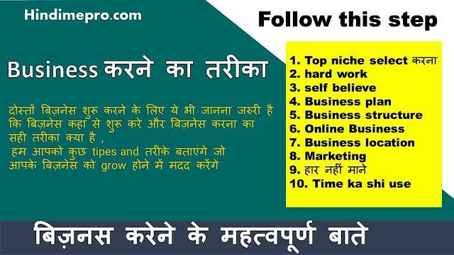 बिज़नस कैसे करे-10 business karne ka tarika, in hindi - hindimepro
