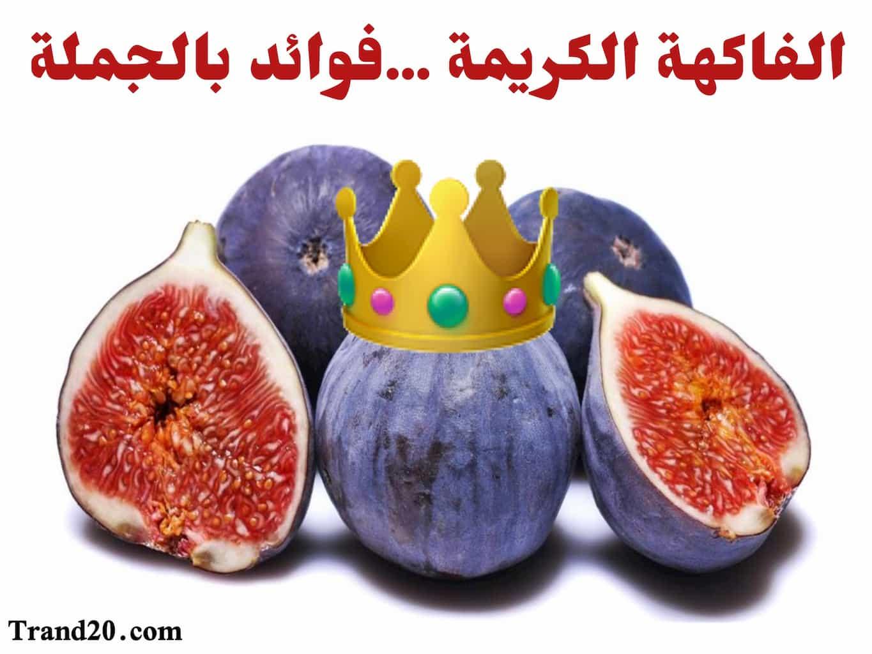 التين الفاكهة المباركة ... فوائد بالجملة