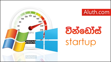 http://www.aluth.com/2015/12/startup-delayer.html