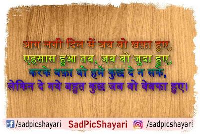 sad shayari hindi for boyfriend