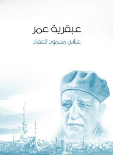 كتاب عبقرية عمر