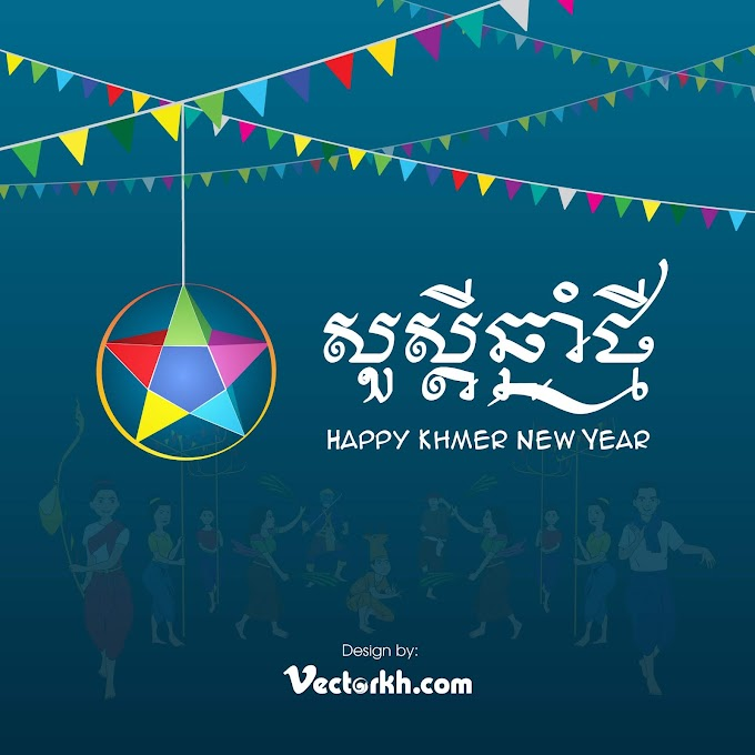 khmer new year 2020 vector poster khmer new year free vector