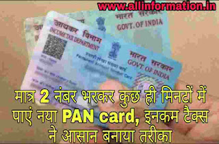 Pan card apply | Get instant pan card in 10 minutes