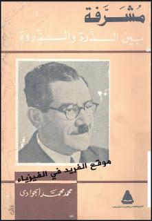 تحميل كتاب مشرفة بين الذرة والذروة pdf د. محمد الجوادي