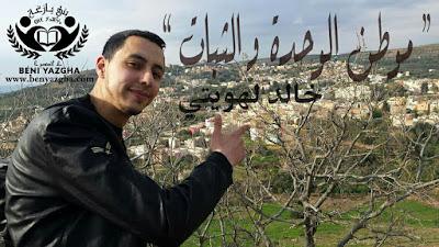 Khalid lahouiti