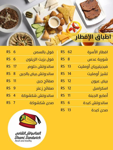 أسعار منيو ورقم وعنوان فروع مطعم الساندوتش الشامى