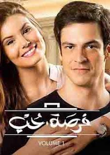 مشاهدة مسلسل فرصة حب مدبلج 2017