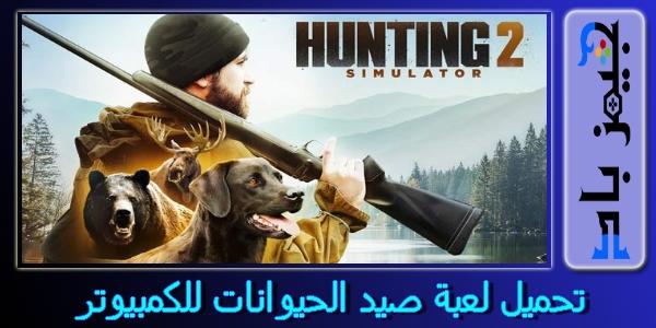 تنزيل لعبة Hunting Simulator