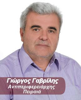 Γιώργος Γαβρίλης : Ελληνικό...επένδυση ή υφαρπαγή της δημόσιας περιουσίας;