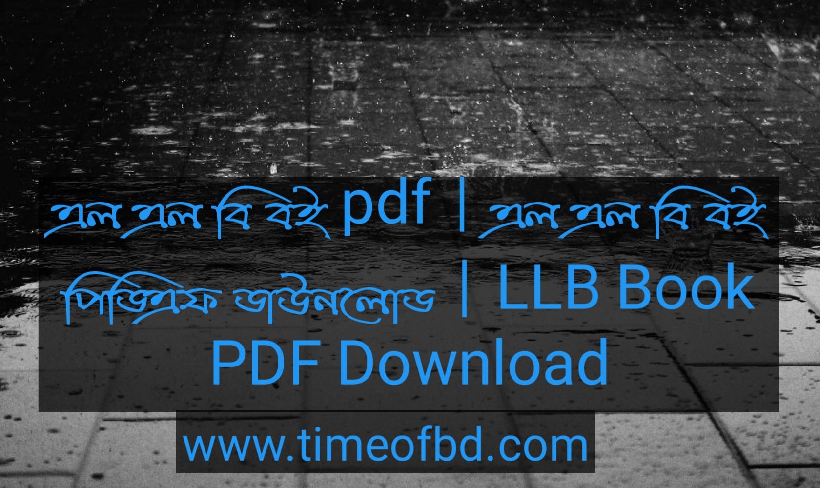 এল এল বি বই pdf, এল এল বি বই পিডিএফ ডাউনলোড, এল এল বি বই পিডিএফ, এল এল বি বই pdf download,