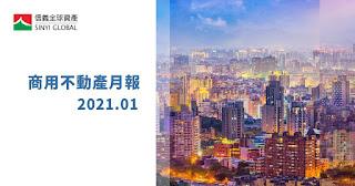 2021 01月份 信義全球資產 商用不動產月報