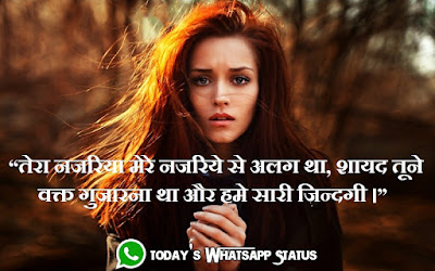 100 Love Hurt Status for Whatsapp in Hindi: Love Hurt Quotes