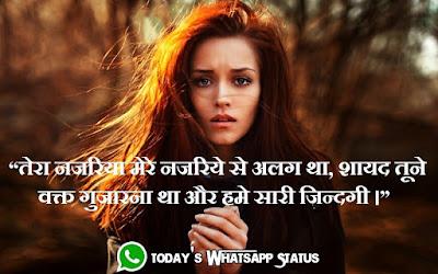 100 Love Hurt Status for Whatsapp in Hindi: Love Hurt Quotes