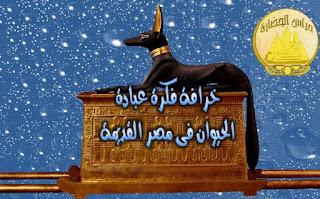 خرافة فكرة عبادة الحيوان في مصر القديمة - بحث كامل