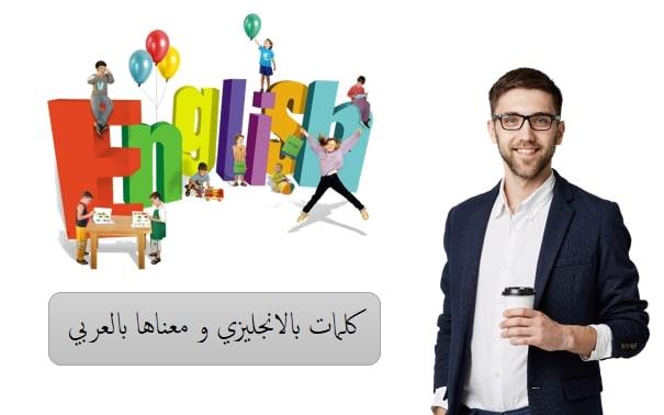كلمات بالانجليزي ومعناها بالعربي