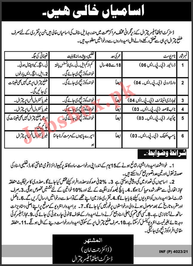 District Health Authority Chitral Jobs 2021 Latest Recruitment