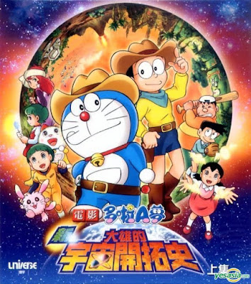 Doraemon the Movie: Nobita's Spaceblazer