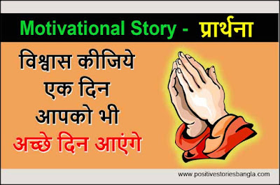 Positive stories hindi