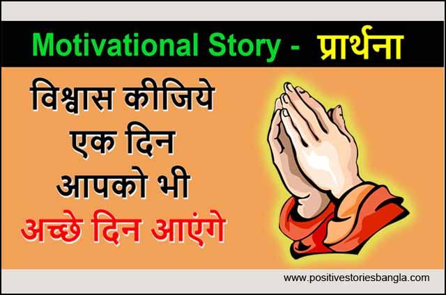 Motivational story | विश्वास कीजिये एक दिन आपको भी अच्छे दिन आएंगे | life changing story in hindi