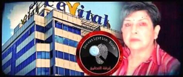 شقيقة الجنرال توفيق فريدة مدين تملك 65% من اسهم سفيتال