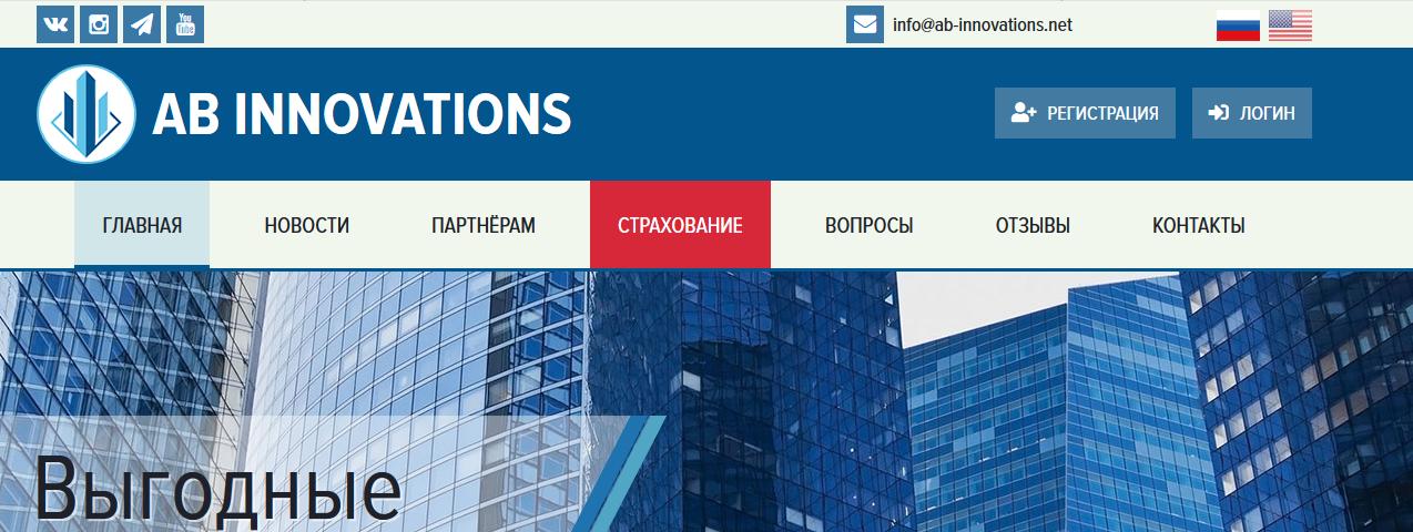Мошеннический сайт ab-innovations.net – Отзывы, платит или лохотрон?