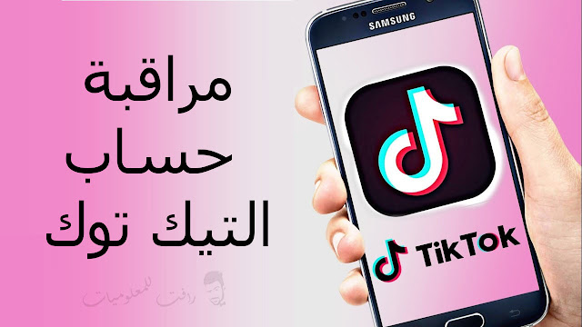 طريقة مراقبة حساب التيك توك لابنائك TikTok التحكم الابوي