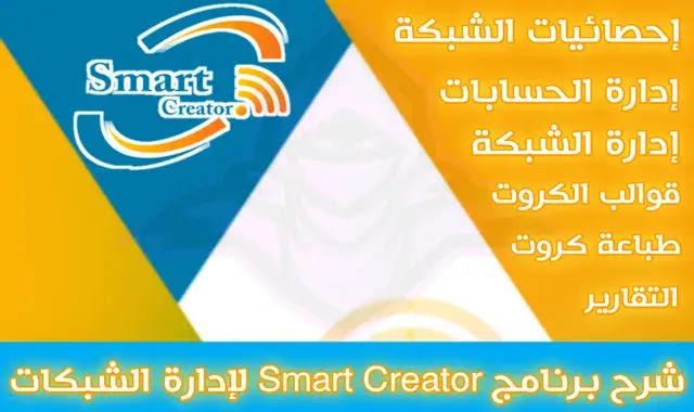 smart creator