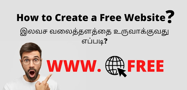 How to Create a Free Website Tamil