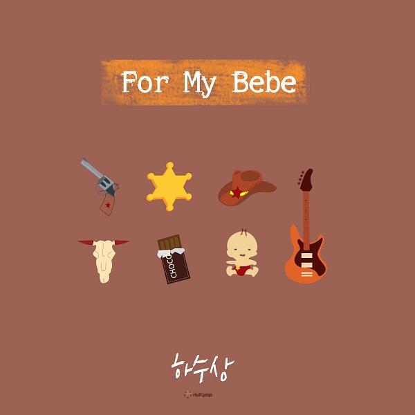 [Single] Ha Susang – For My Bebe