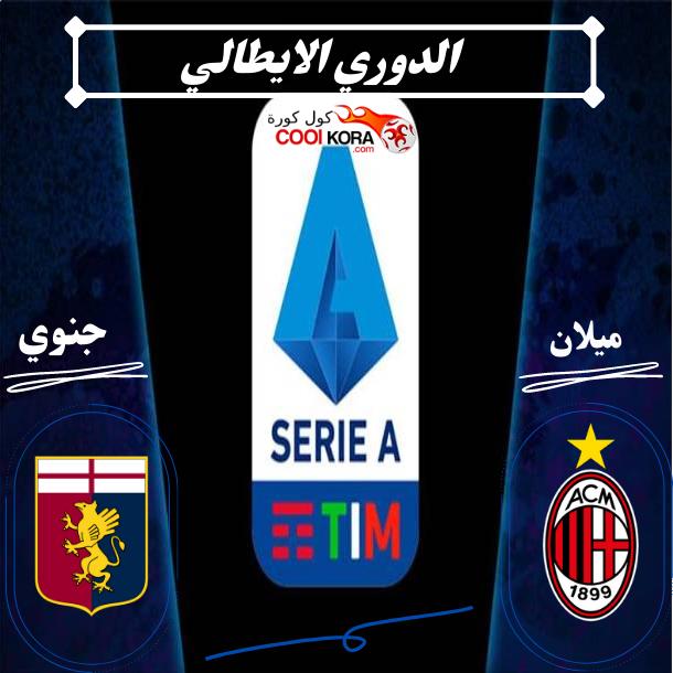 تعرف علي موعد مباراة ميلان ضد جنوي في الدوري الايطالي و القنوات الناقلة